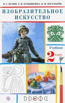 Изобразительное искусство. 2 класс. Учебник. ФГОС