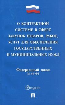 """Федеральный закон """"О контрактной системе в сфере закупок товаров, работ, услуг…"""" № 44-ФЗ"""
