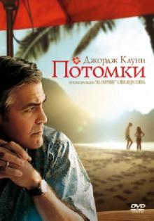 Потомки (DVD)