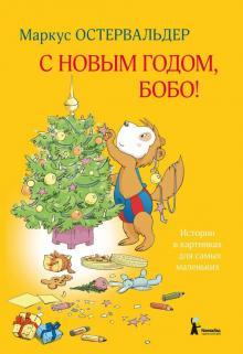Маркус Остервальдер - С Новым годом, Бобо!