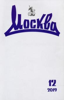 "Журнал ""Москва"" № 12. 2019"