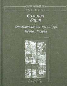 Стихотворения. 1915-1940. Проза. Письма