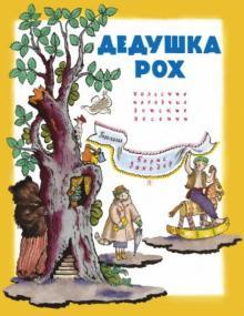 Дедушка Рох. Польские народные песенки