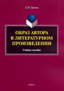 Образ автора в литературном произведении. Учебное пособие - Екатерина Орлова
