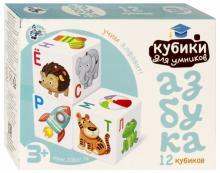 Кубики для умников. Учим алфавит (01709)