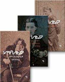 Застольные беседы; Портрет Дориана Грея; Портрет г-на У.Г. (комплект из 3-х книг) - Оскар Уайльд