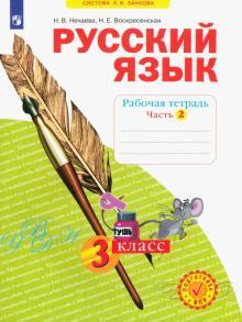 Русский язык. 3 класс. Рабочая тетрадь. В 4-х частях. Часть 2. ФГОС