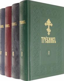 Требник на церковно-славянском языке. В 4-х томах