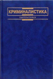 Криминалистика: Учебник для вузов - Ищенко, Комиссаров