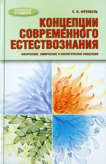 Концепции современного естествознания. Физические, химические и биологические концепции