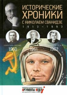 Исторические хроники с Николаем Сванидзе №17. 1960-1961-1962 - Сванидзе, Сванидзе
