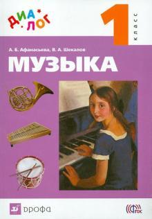 Музыка. 1 класс. Учебник (+CD)