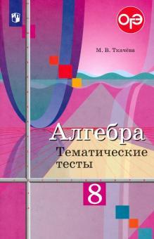 Алгебра. 8 класс. Тематические тесты - Мария Ткачева