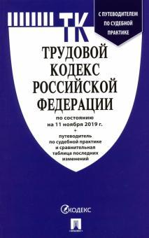 Трудовой кодекс Российской Федерации по состоянию на 11.11.19 г.
