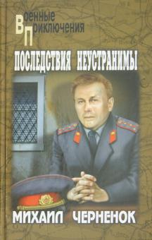 Последствия неустранимы - Михаил Черненок