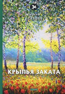 Крылья заката - Сергей Есенин