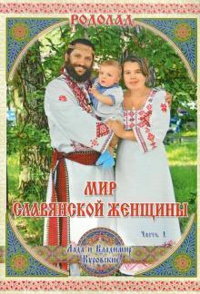 Родолад. Мир славянской женщины. Часть 1 - Куровский, Куровская