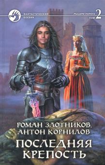 Последняя крепость. В 2-х томах. Том 2