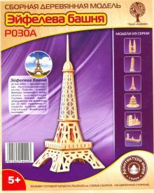 """Сборная деревянная модель """"Эйфелева башня"""" (P030A)"""