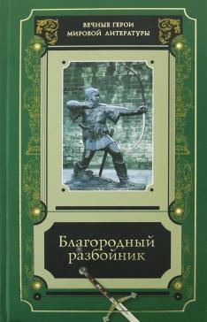 Вечные герои мировой литературы