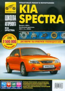 KIA Spectra с 2004 г. бензиновый двигатель 1,6 л. Руководство по эксплуатации, техническому обслуж.