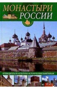 Монастыри России - Ольга Иванова