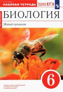 Биология. Живой организм. 6 класс. Рабочая тетрадь к учебнику Н.И. Сонина. ФГОС