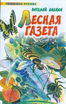 Лесная газета: Рассказы и сказки