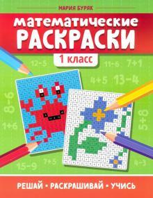 Математические раскраски. 1 класс