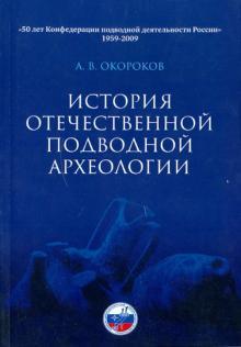 История отечественной подводной археологии