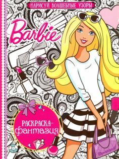 Раскраска-фантазия. Барби (№1604)