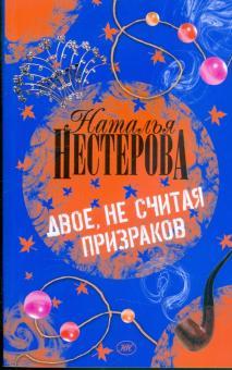 Двое, не считая призраков - Наталья Нестерова