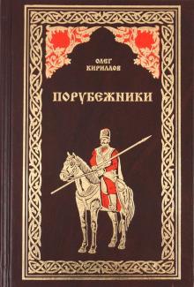 Порубежники - Олег Кириллов