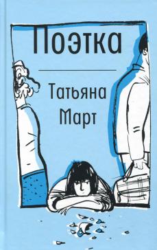 Поэтка