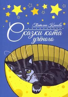 Сказки кота ученого