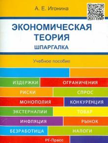 Экономическая теория. Шпаргалка. Учебное пособие