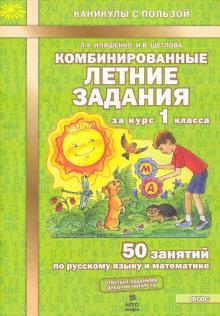 Комбинированные летние задания за курс 1 класса. 50 занятий по русскому языку и математике. фГОС