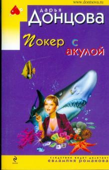 Покер с акулой - Дарья Донцова