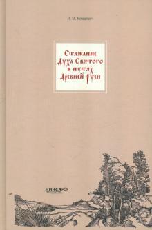 Стяжание Духа Святого в путях Древней Руси - Иван Концевич