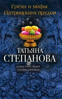 Грехи и мифы Патриарших прудов - Татьяна Степанова