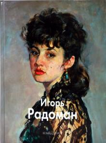Игорь Радоман
