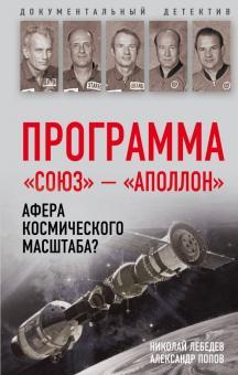"""Программа """"Союз - Аполлон"""": афера космического масштаба?"""