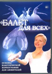 Балет для всех (DVD)