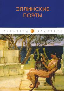 Эллинские поэты. Антология