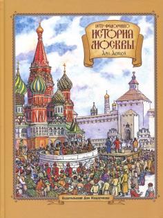 История Москвы для детей