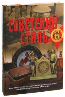 Советский стиль
