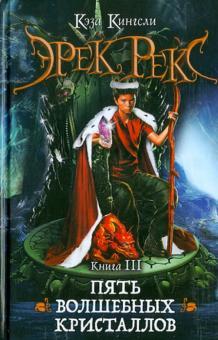 Эрек Рекс. Книга 3. Пять волшебных кристаллов
