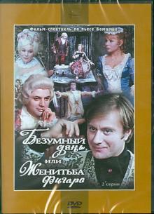 Безумный день, или Женитьба Фигаро (DVD)