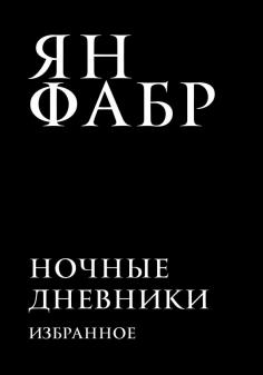 Ночные дневники. Избранное