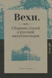 Вехи. Сборник статей о русской интеллигенции